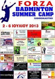 forza-summer-camp-2013-sidirokastro-e-psyxologos