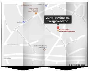 Γραφείο Σιδηροκάστρου e-psyxologos.gr