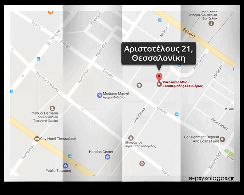 Γραφείο Θεσσαλονίκης e-psyxologos.gr