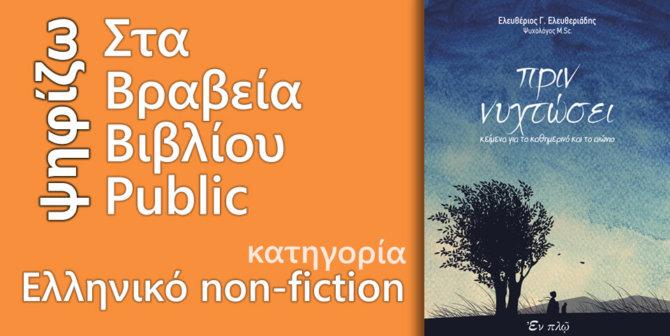 Public Book Awards ΠΡΙΝ ΝΥΧΤΩΣΕΙ